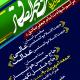 سوگواره سوم-پوستر 11-مریم ابراهیمی-پوستر اطلاع رسانی سایر مجالس هیأت