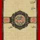 سوگواره پنجم-پوستر 6-یوسف قنبری طامه-پوستر های اطلاع رسانی محرم