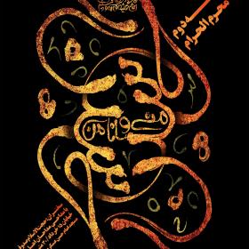 سوگواره چهارم-پوستر 5-احمد غفاری-پوستر اطلاع رسانی هیأت