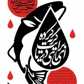 سوگواره پنجم-پوستر 23-محمد افشار-پوستر اطلاع رسانی سایر مجالس هیأت