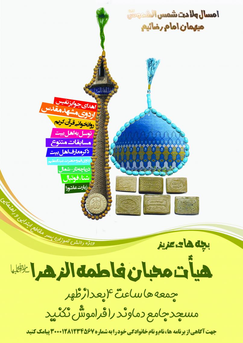 سوگواره دوم-پوستر 5-محمد حاجی علیرضایی-پوستر اطلاع رسانی سایر مجالس هیأت
