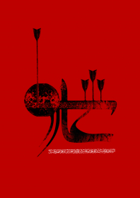 سوگواره سوم-پوستر 2-احمد خان بابایی-پوستر عاشورایی