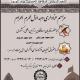 سوگواره چهارم-پوستر 20-محمدرضا غلامی-پوستر اطلاع رسانی هیأت