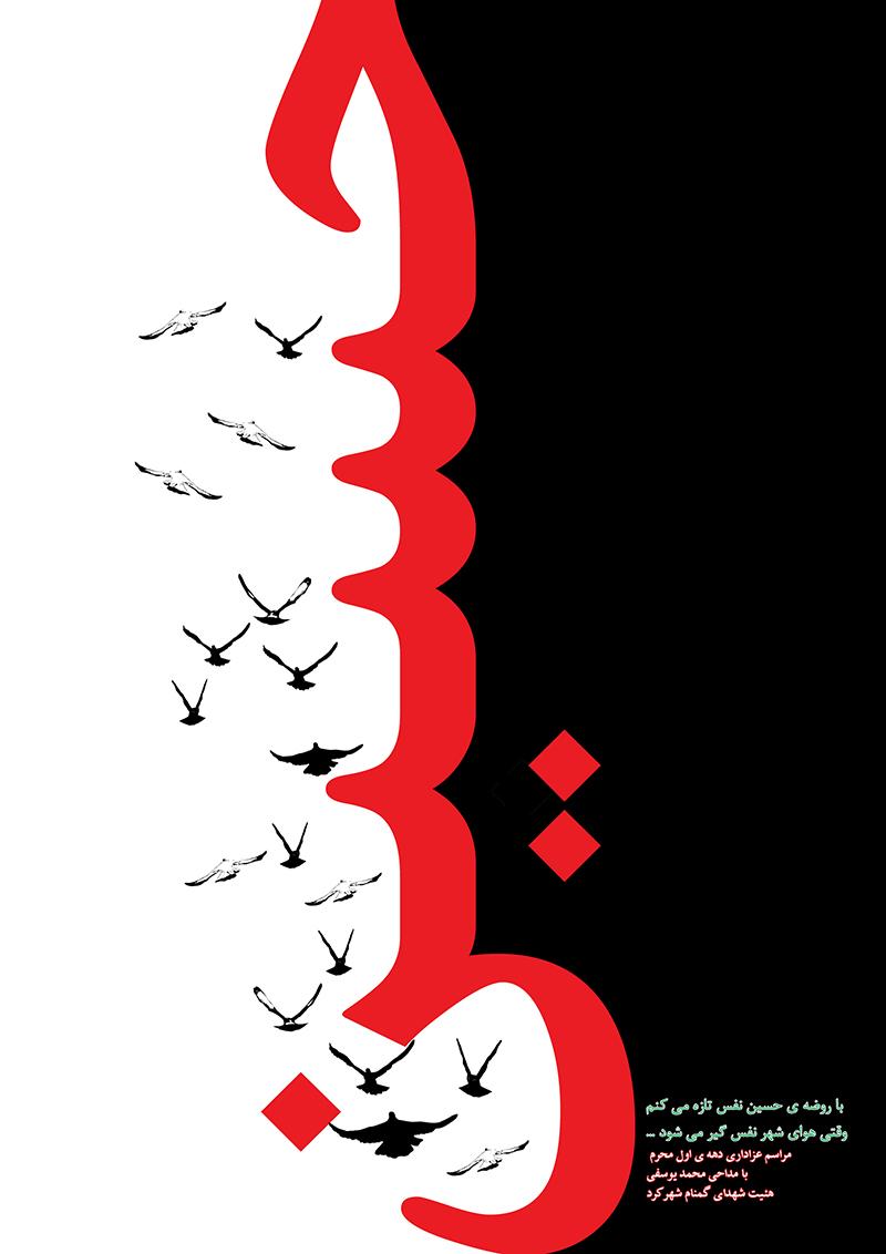 سوگواره سوم-پوستر 33-مریم آل مومن دهکردی-پوستر اطلاع رسانی هیأت