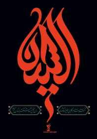 ششمین سوگواره عاشورایی پوستر هیأت-حسین چمن خواه-بخش جنبی-پوسترهای عاشورایی