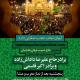 سوگواره دوم-پوستر 1-محمد صمدی-پوستر اطلاع رسانی هیأت جلسه هفتگی