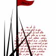 سوگواره دوم-پوستر 1-مریم عابدی-پوستر عاشورایی