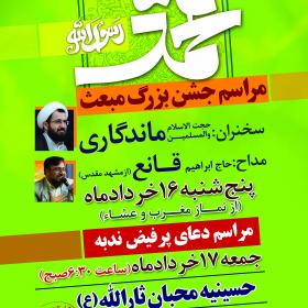 سوگواره سوم-پوستر 7-مریم ابراهیمی-پوستر اطلاع رسانی سایر مجالس هیأت