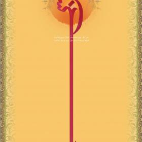 سوگواره سوم-پوستر 2-اردشير قياسي-پوستر عاشورایی