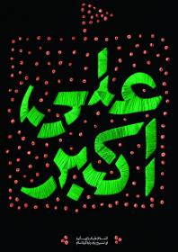 سوگواره پنجم-پوستر 8-یاسر عبدی-پوستر عاشورایی