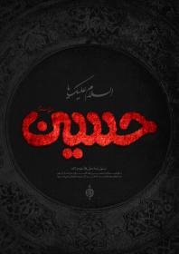 هشتمین سوگواره عاشورایی پوستر هیات-سیدحسین آقامیری -جنبی-پوستر شیعی