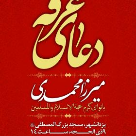 سوگواره سوم-پوستر 203-علی ناصر...