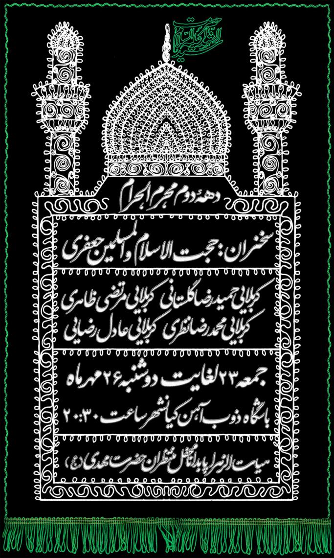 سوگواره پنجم-پوستر 2-جواد  عبدلی-پوستر های اطلاع رسانی محرم