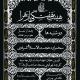 سوگواره سوم-پوستر 6-علی اصغر جمشیدی-پوستر اطلاع رسانی هیأت جلسه هفتگی
