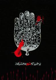 سوگواره چهارم-پوستر 18-مرتضی  حبیبی-پوستر عاشورایی