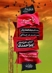 هفتمین سوگواره عاشورایی پوستر هیأت-سید پوریا علوی-بخش اصلی -پوسترهای محرم