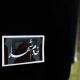 سوگواره دوم-عکس 26-حسین کرمیان-جلسه هیأت فضای بیرونی