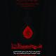 سوگواره پنجم-پوستر 45-محمدرضا ایزدی-پوستر های اطلاع رسانی محرم