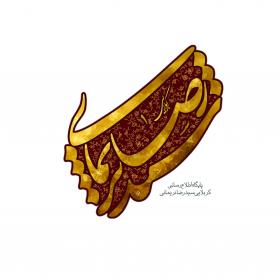 دومین فراخوان نشان هیات-Amir hosein Imani-نذر نشان هیأت