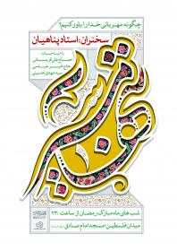 هفتمین سوگواره عاشورایی پوستر هیأت-محمدصادق ایلی-بخش اصلی -پوسترهای اطلاع رسانی سایر مجالس هیأت