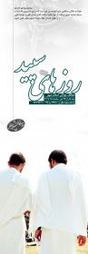 سوگواره دوم-پوستر 9-بهرام شاه محمدی-پوستر اطلاع رسانی سایر مجالس هیأت