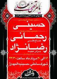 سوگواره دوم-پوستر 14-روضة الزهراس-پوستر اطلاع رسانی سایر مجالس هیأت