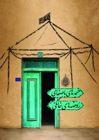 هشتمین سوگواره عاشورایی پوستر هیات-محمد رازقی-جنبی-پوستر شیعی