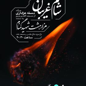 فراخوان ششمین سوگواره عاشورایی پوستر هیأت-محمدرضا ایزدی-بخش اصلی -پوسترهای محرم
