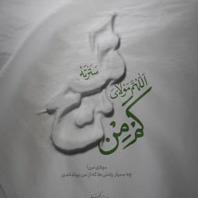 نهمین سوگواره عاشورایی پوستر هیأت-حسین براتی-بخش جنبی-پوستر شیعی