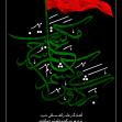 سوگواره پنجم-پوستر 27-ابراهیم دیدهخانی-پوستر های اطلاع رسانی محرم