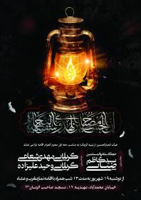 هفتمین سوگواره عاشورایی پوستر هیأت-امیر علیزاده-بخش اصلی -پوسترهای محرم