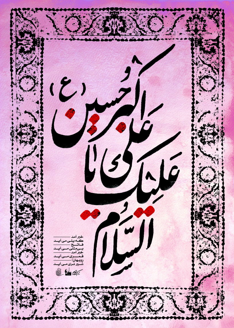 سوگواره سوم-پوستر 12-علی صالحی زیارانی-پوستر عاشورایی