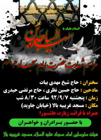 سوگواره دوم-پوستر 16-حسین محمدی-پوستر اطلاع رسانی هیأت