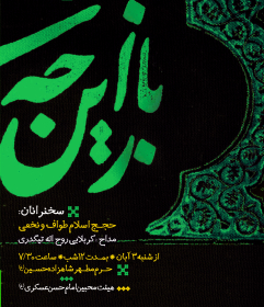 سوگواره سوم-پوستر 7-امین احمدی-پوستر اطلاع رسانی هیأت
