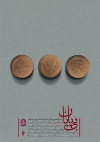 سوگواره پنجم-پوستر 5-ایمان میرزایی-پوستر های اطلاع رسانی محرم