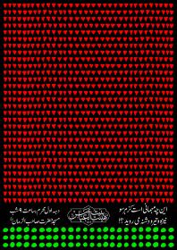 هشتمین سوگواره عاشورایی پوستر هیات-احمد وظیفه-اصلی-پوستر اعلان هیأت