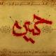 سوگواره سوم-پوستر 1-محمد  تقی پور-پوستر عاشورایی