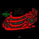 سوگواره دوم-پوستر 2-محمد مهدی منصوری-پوستر عاشورایی