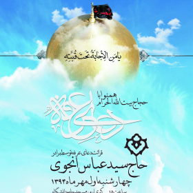 سوگواره چهارم-پوستر 7-محمدرضا ایزدی-پوستر اطلاع رسانی سایر مجالس هیأت