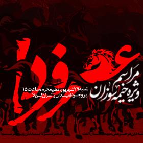 هفتمین سوگواره عاشورایی پوستر هیأت-علی مدیری-بخش اصلی -پوسترهای محرم