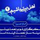 سوگواره پنجم-پوستر 10-حمید عزیزیان-پوستر عاشورایی