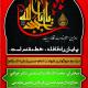 سوگواره سوم-پوستر 1-سیدمحمدرضا موسوی-پوستر اطلاع رسانی هیأت