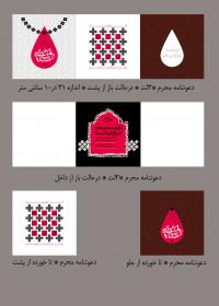 سوگواره دوم-پوستر 2-امین احمدی-پوستر اطلاع رسانی هیأت