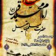 سوگواره سوم-پوستر 3-محمد صفائی-پوستر اطلاع رسانی سایر مجالس هیأت