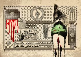 سوگواره پنجم-پوستر 4-مهران پندار-پوستر های اطلاع رسانی محرم