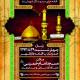 سوگواره سوم-پوستر 13-میلاد حسینی-پوستر اطلاع رسانی هیأت