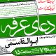 سوگواره سوم-پوستر 7-میلاد حسینی-پوستر اطلاع رسانی سایر مجالس هیأت