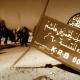 سوگواره دوم-عکس 27-فرزین خداوردیان-پیاده روی اربعین از نجف تا کربلا