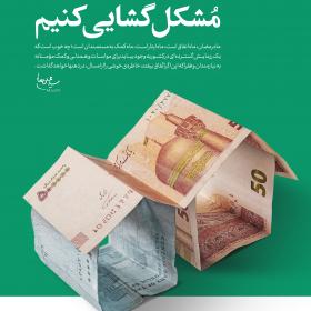 نهمین سوگواره عاشورایی پوستر هیأت-حسین براتی-بخش جنبی-پوستر مواسات
