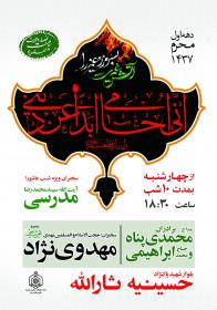 سوگواره چهارم-پوستر 19-محمدحسین عزیزی نژاد-پوستر اطلاع رسانی هیأت